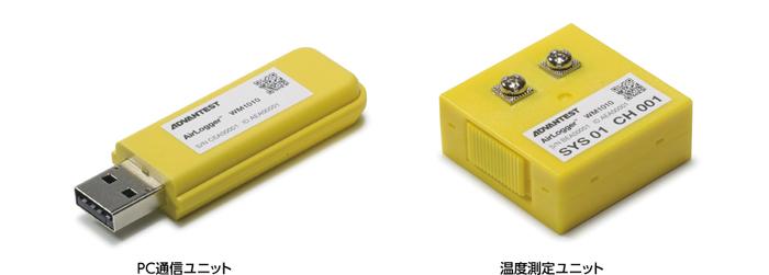 PC通信ユニット/温度測定ユニット